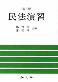 民法演習 第3版
