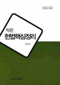 (작은) 헌법핵심정리 : 2011년 대비