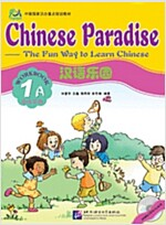 Chinese Paradise Workbook 1a (Incl. 1cd) (Paperback)