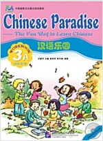 Chinese Paradise Workbook 3a (Incl. 1cd) (Paperback)
