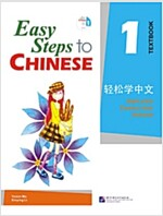 Easy Steps to Chinese 1 (Simpilified Chinese) (Paperback)