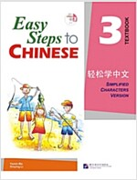Easy Steps to Chinese 3 (Simpilified Chinese) (Paperback)