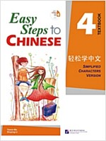 Easy Steps to Chinese 4 (Simpilified Chinese) (Paperback)