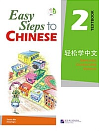 Easy Steps to Chinese 2: Simplified Characters Version [With CD (Audio)] (Paperback)