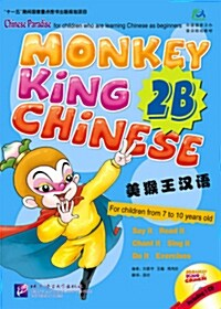 美猴王漢语2B(附盤) (平裝, 第1版)