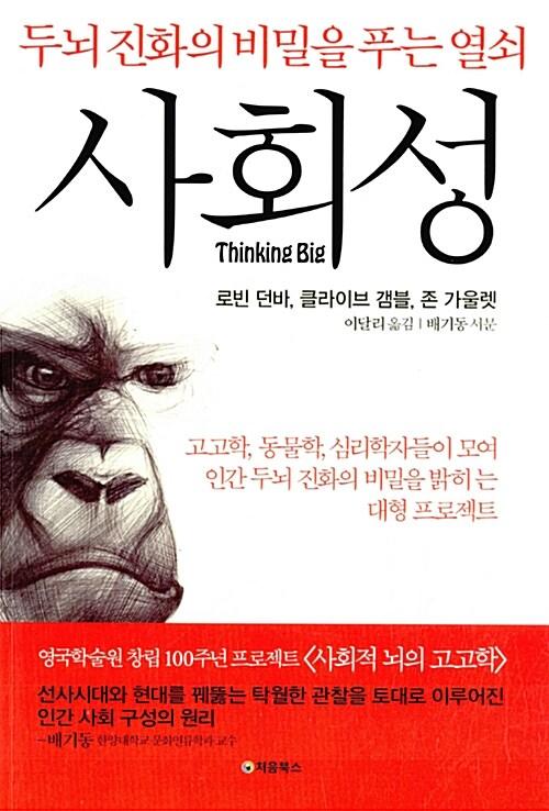 사회성, 두뇌 진화의 비밀을 푸는 열쇠
