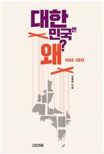 대한민국은 왜? : 1945~2015