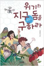 위기의 지구 돔을 구하라 : 공존을 위한 생태 과학 소설