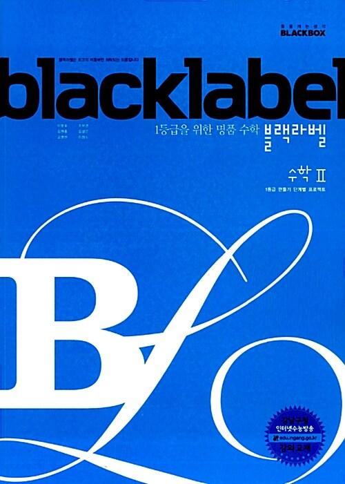 블랙라벨 수학 2