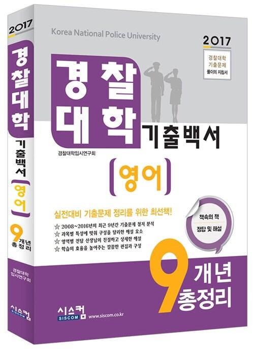 2017 경찰대학 기출백서 영어 9개년 총정리