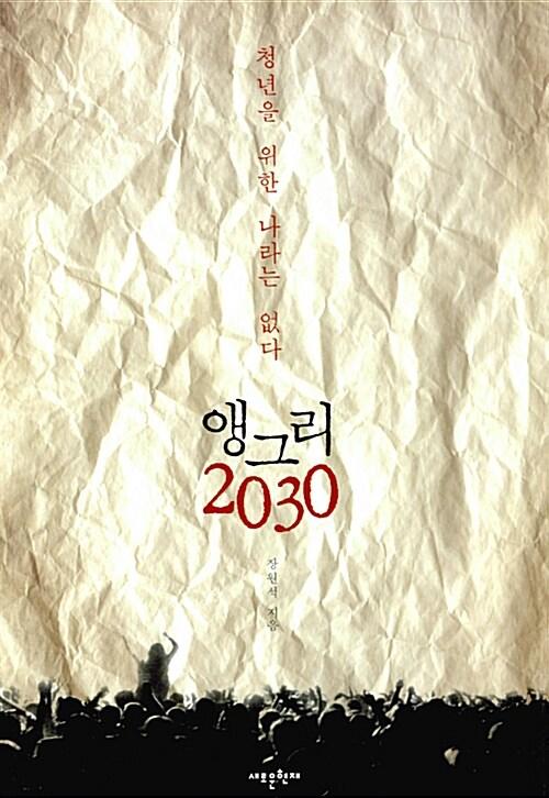 앵그리 2030