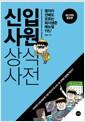 [중고] 신입사원 상식사전