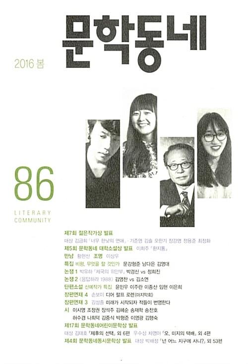문학동네 86호 - 2016.봄