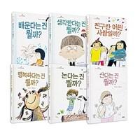 초등학생 질문 그림책 1~6 세트 (전6권 + 초등학생 질문 6종 워크북)