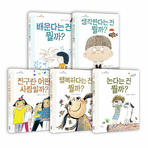 초등학생 질문 그림책 1~5 세트 (전5권 + 초등학생 질문 5종 워크북)