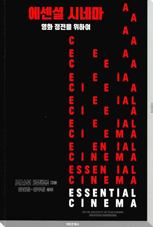 에센셜 시네마 : 영화 정전을 위하여