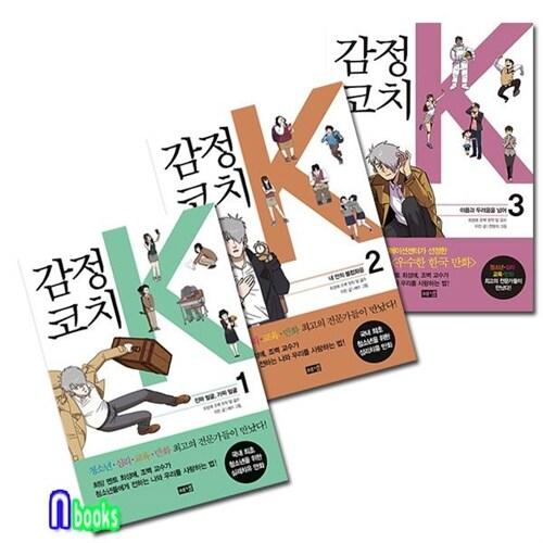 해냄/감정코치 K 1~3 세트(전3권)