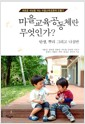 마을교육공동체란 무엇인가?