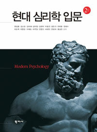 현대심리학 입문 = 2판