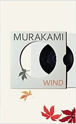 Hear the Wind Sing (Paperback)