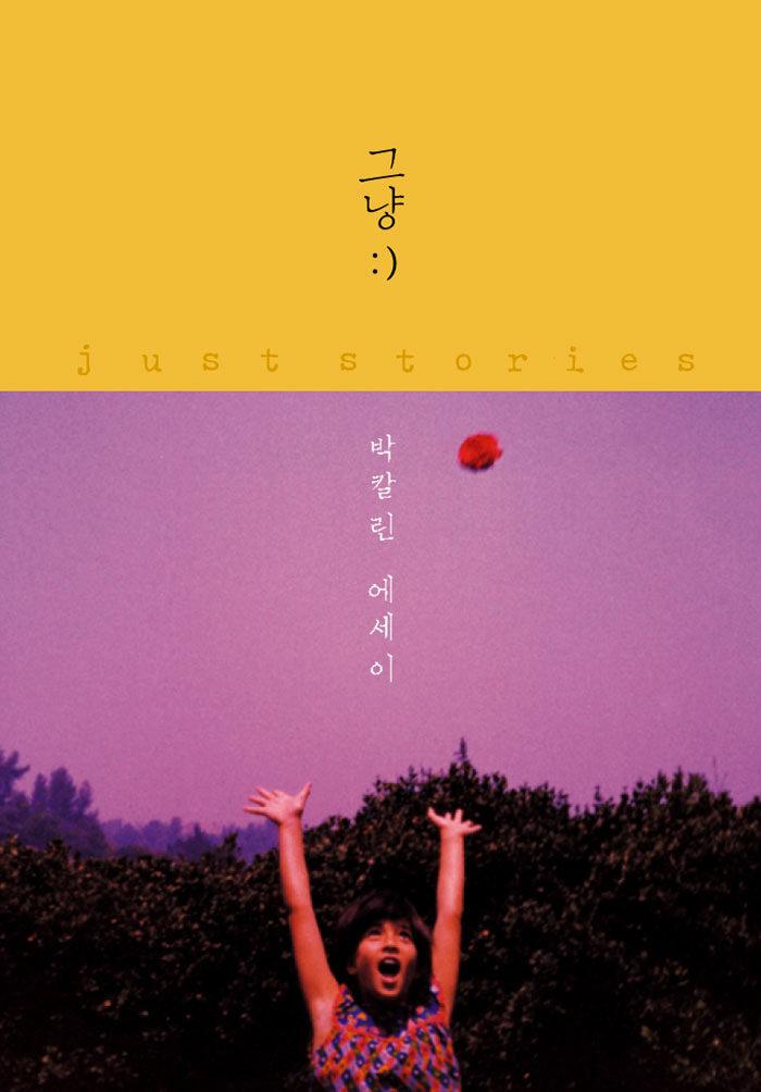 그냥 : 박칼린 에세이