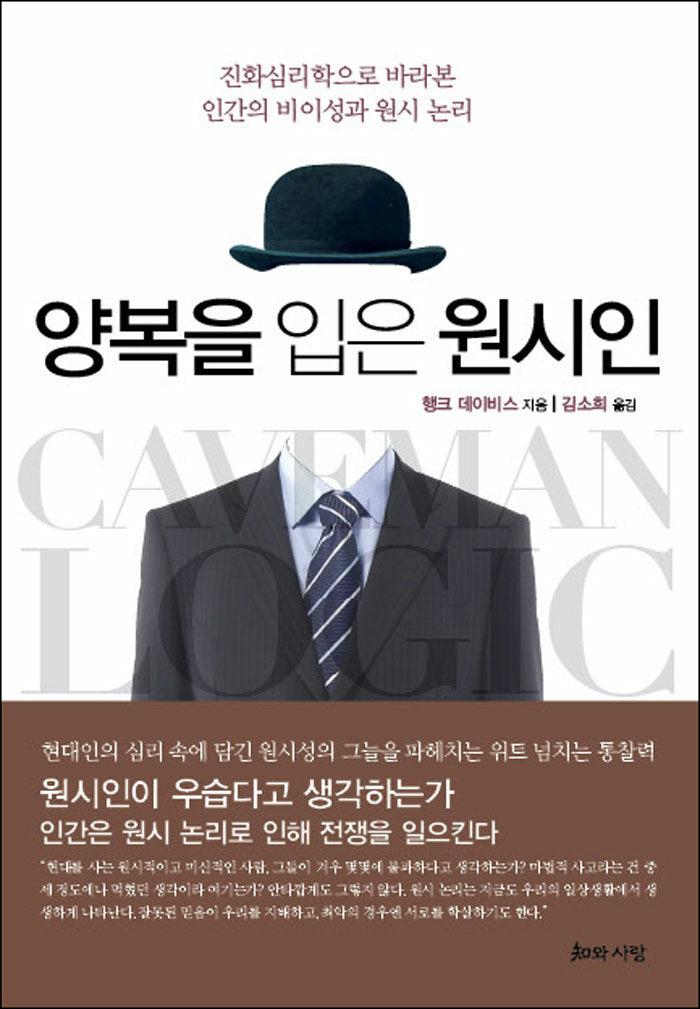 양복을 입은 원시인 : 진화심리학으로 바라본 인간의 비이성과 원시 논리
