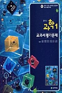 교과서 평가문제 과학 중1 (이면우)