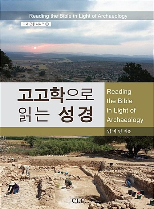 고고학으로 읽는 성경