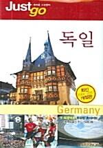 저스트 고 독일 (2012년판)