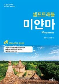 미얀마 셀프트래블 2016