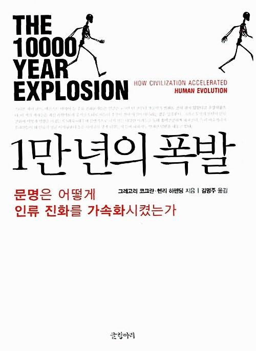 1만 년의 폭발