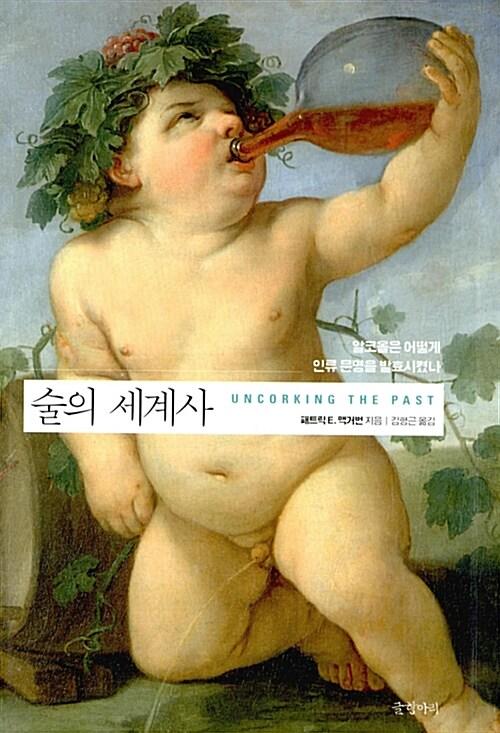 술의 세계사