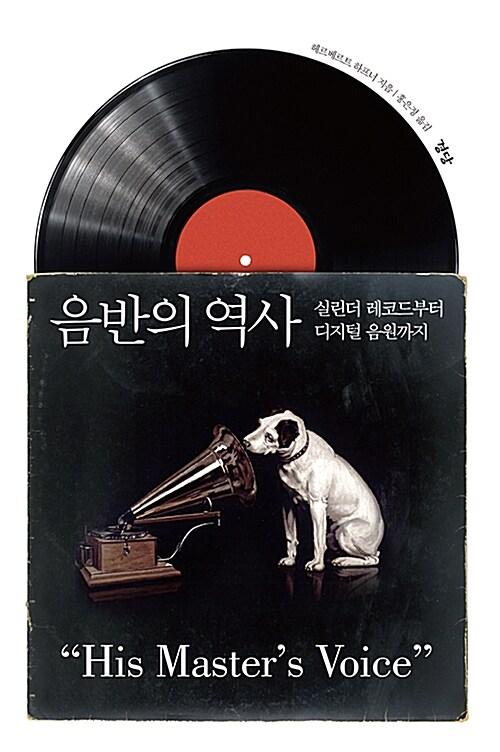 음반의 역사