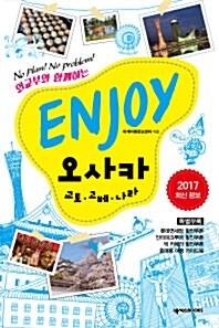 Enjoy 오사카 : 교토.고베.나라 (2015~2016 최신 정보)