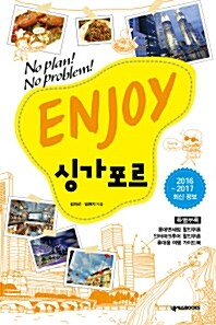 Enjoy 싱가포르 (2015~2016 최신정보)