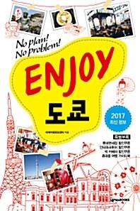 Enjoy 도쿄 (2015~2016 최신정보)