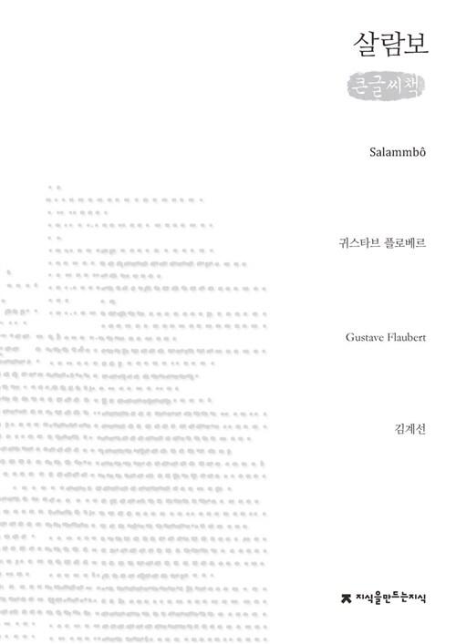 살람보 (큰글씨책)