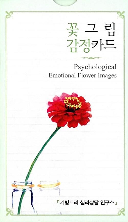 꽃 그림 감정카드