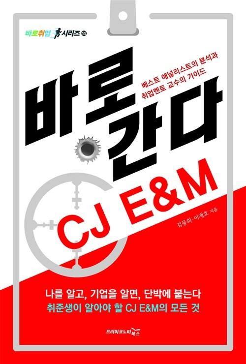 바로 간다 CJ E&M