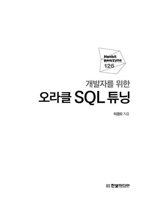 (개발자를 위한) 오라클 SQL 튜닝