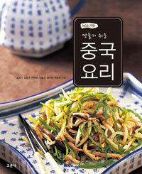 (NCS 기반 만들기 쉬운) 중국 요리