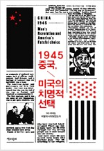 1945 중국, 미국의 치명적 선택