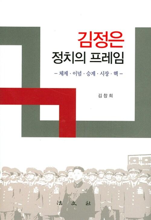 김정은 정치의 프레임