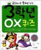 [중고] 교과서를 통째로 삼킨 3학년 OX 퀴즈