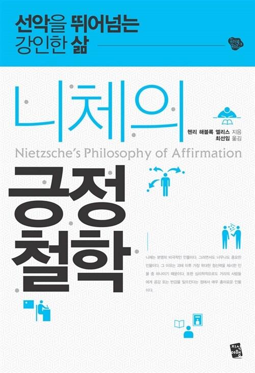 니체의 긍정철학