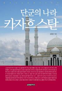 단군의 나라, 카자흐스탄 (컬러판)