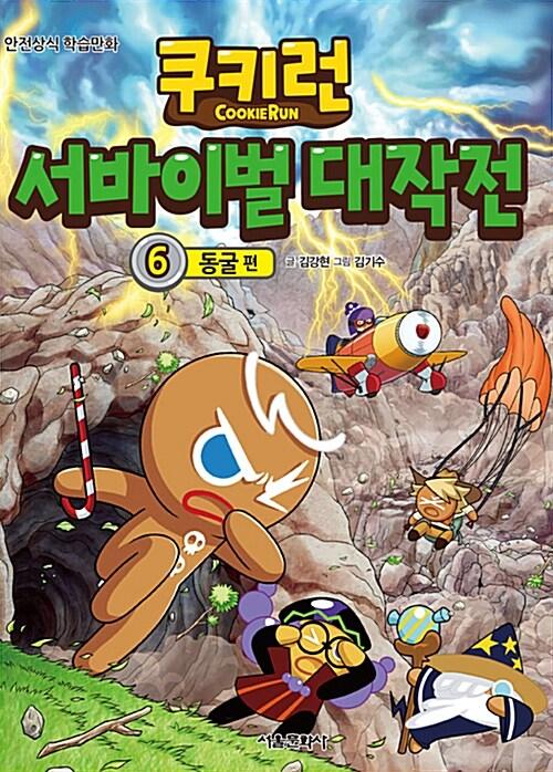 쿠키런 서바이벌 대작전 6 : 동굴 편