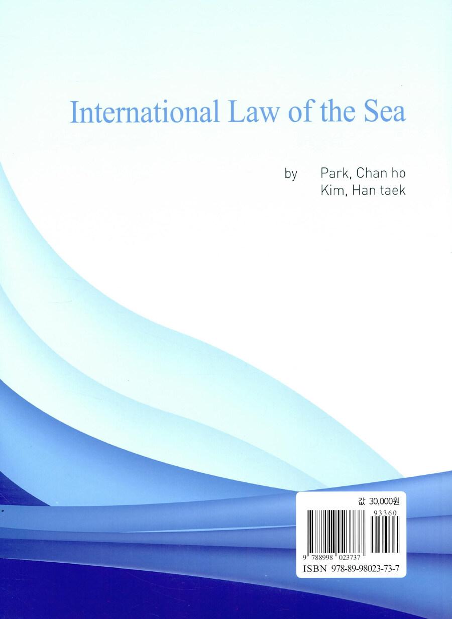 국제해양법 / 제3판