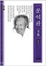 문익환 전집 12