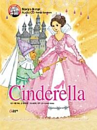 Cinderella 신데렐라 (책 + CD 1장)